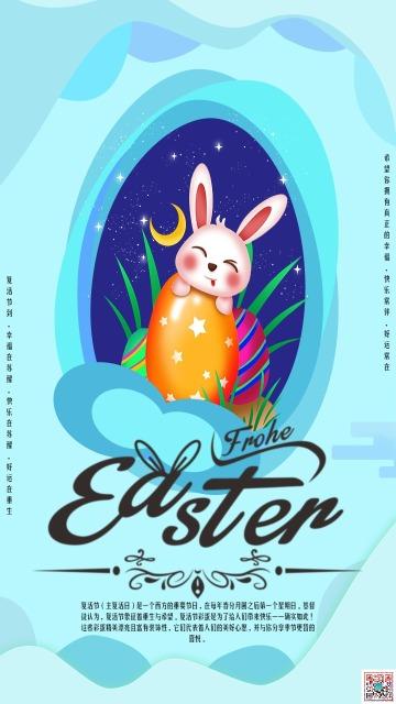 卡通手绘蓝色复活节文化宣传海报