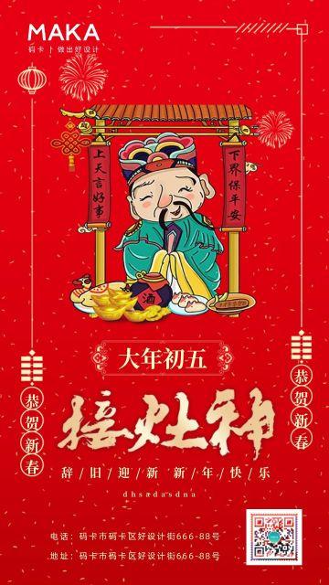 红色喜庆国风国潮2021正月民俗宣传海报