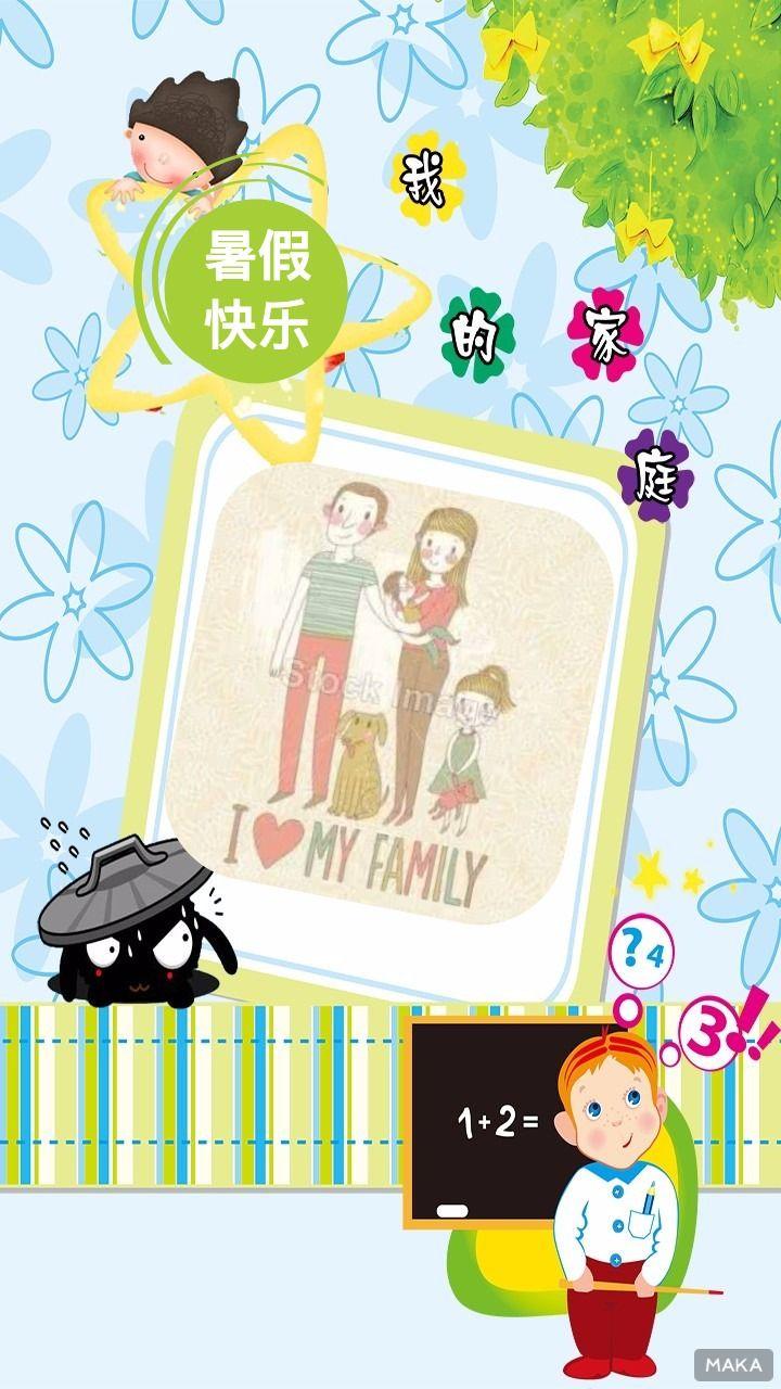 家庭卡片相册彩色清新扁平风
