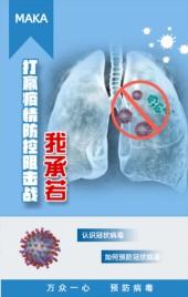 蓝色大气新冠状病毒肺炎承若接力宣传H5模板
