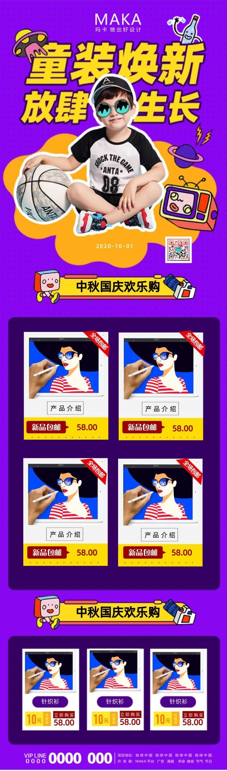 紫色简约风中秋国庆服装促销电商详情页