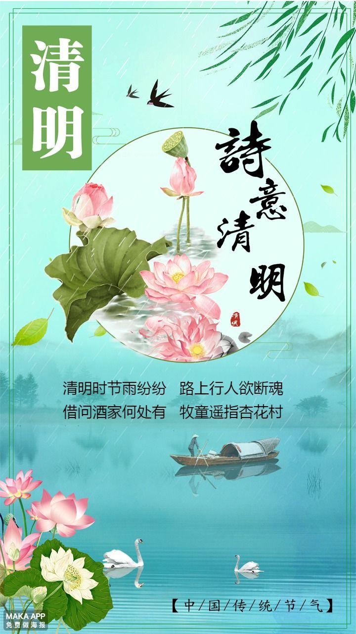 4.05中国风诗意优美清明节手机海报
