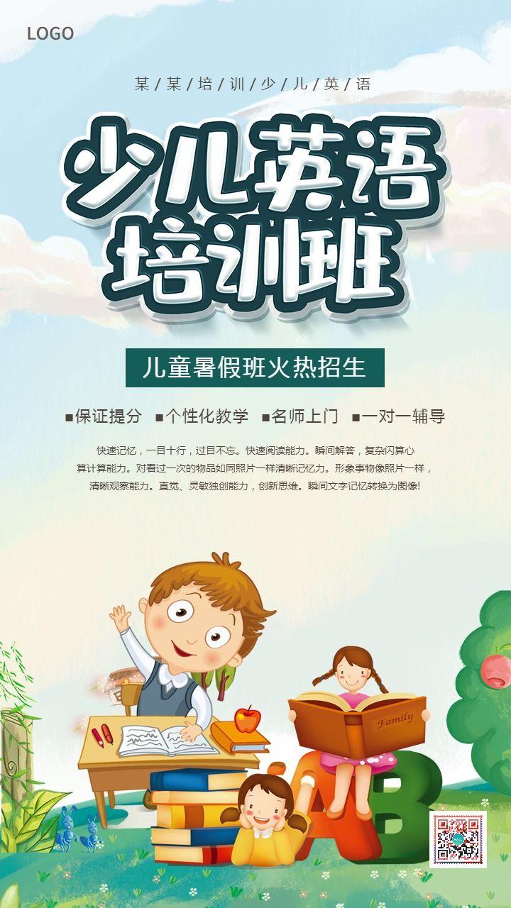 清新简约暑期寒假领跑新学期教育英语培训机构招生宣传海报模板