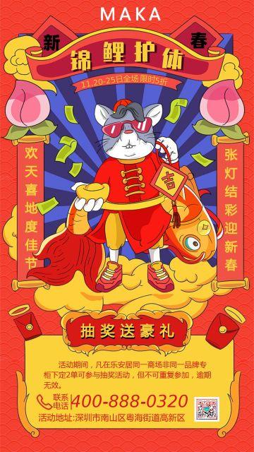 2020年鼠年新年快乐喜庆春节元旦促销 拜年 贺卡 祝福海报
