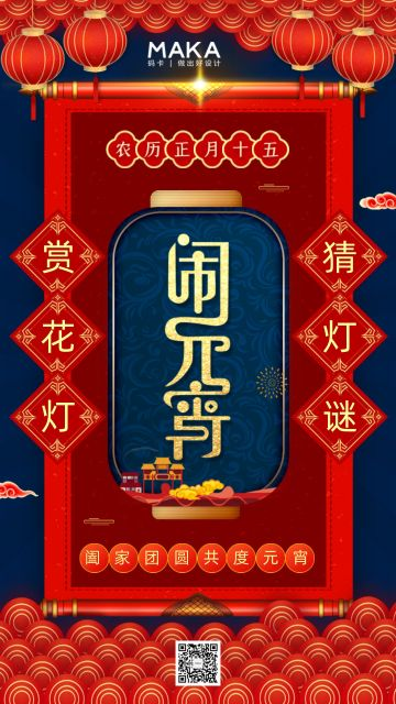 国潮中式古风春节闹元宵元宵节宣传海报