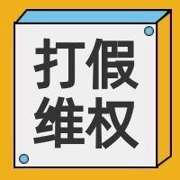 黄色简约打假维权公众号小图