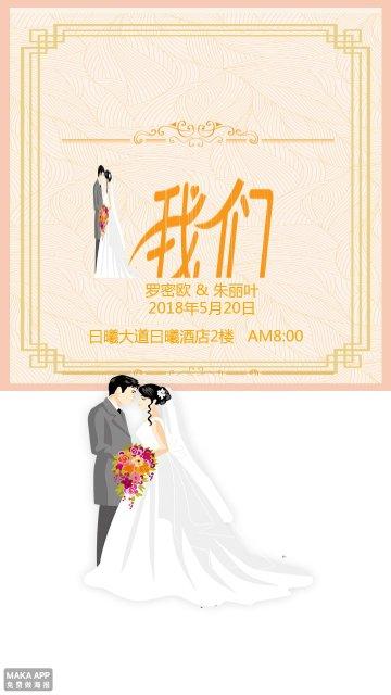 黄色唯美婚礼邀请函请柬宣传海报