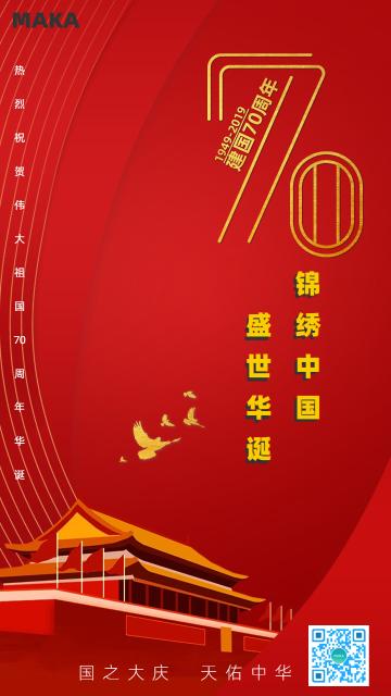 红色庄严大气十一国庆节节日贺卡海报模板