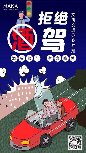 蓝色卡通全国拒绝酒驾日公益宣传海报