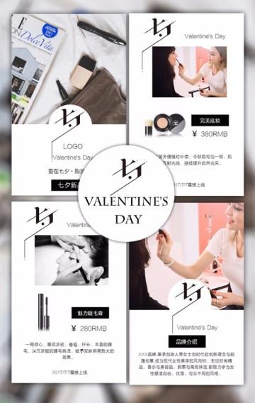 七夕情人节美妆/美容/护肤品/服装等电商产品预售促销通用高端通用模板
