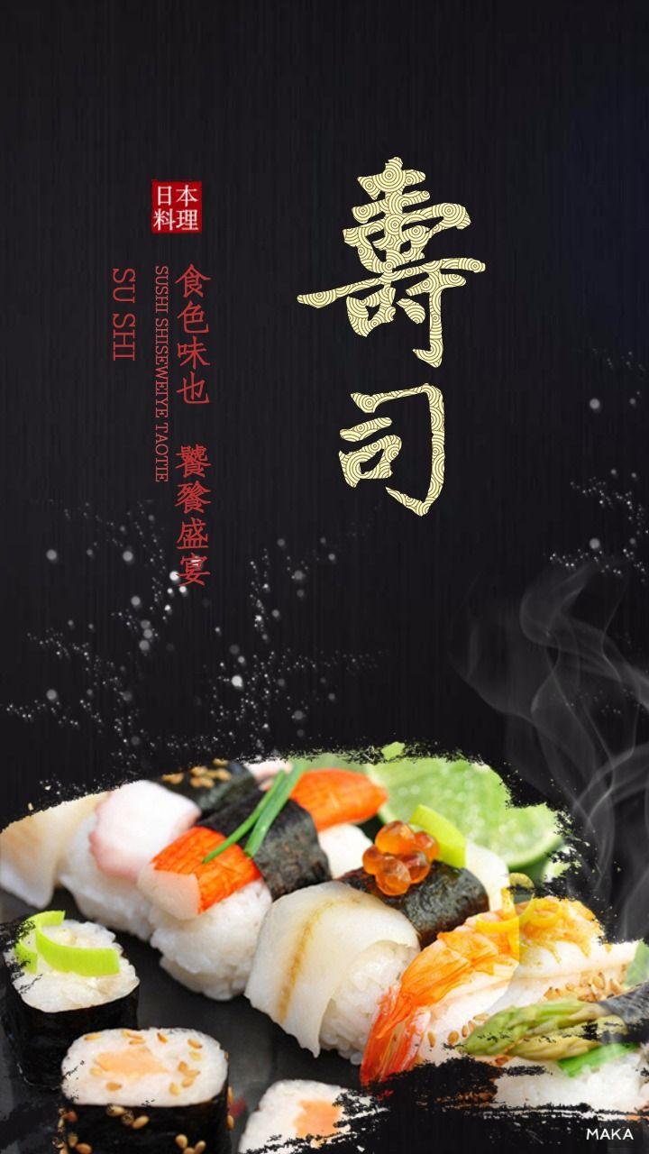 日本料理-寿司店开业宣传海报