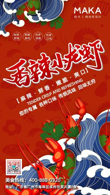 红色扁平促销活动特色小吃小龙虾手机海报