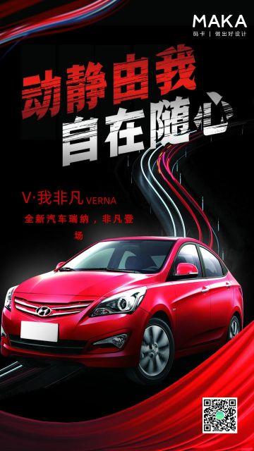简约大气汽车新款上市销售宣传视频