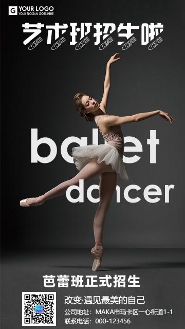 简约大气芭蕾街舞社培训兴趣班宣传手机海报