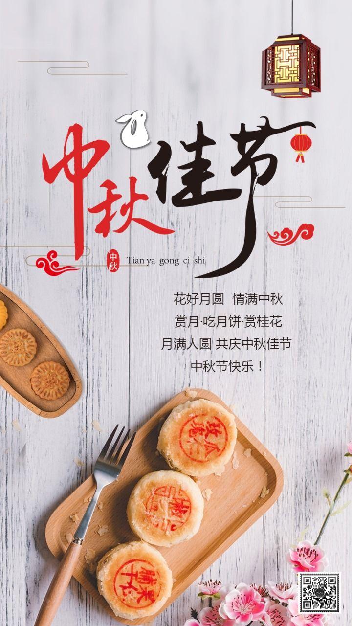 中秋节祝福中秋月饼中秋节贺卡