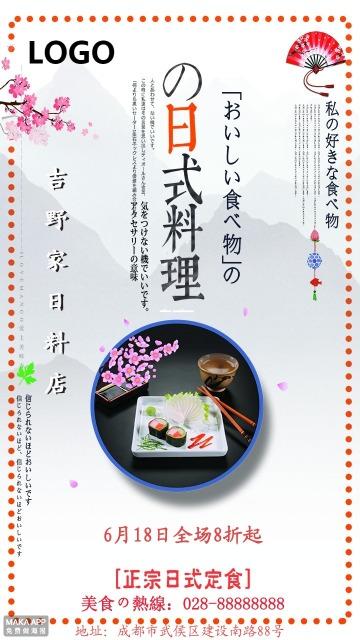 日料店开业,日本料理活动促销打折,日本料理店宣传海报,日本料理店活动推广