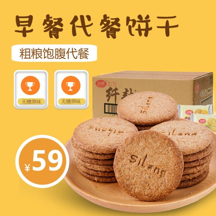 清新简约百货零售美食零食饼干促销电商主图