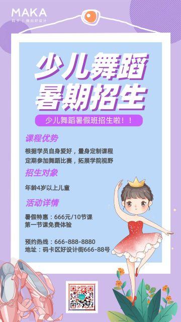 紫色简约风少儿舞蹈培训招生宣传海报