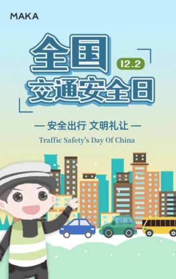 蓝色卡通风格全国交通安全日知识科普H5