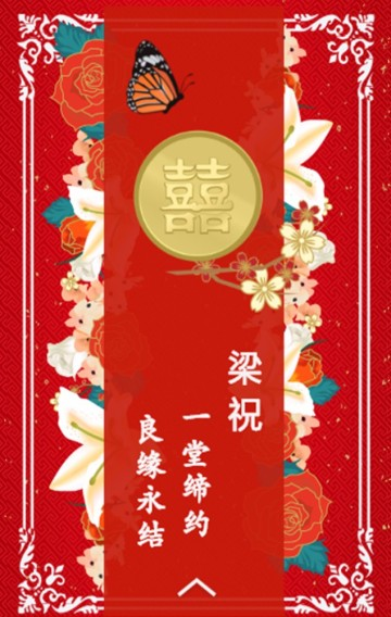 婚礼邀请函,中式复古风