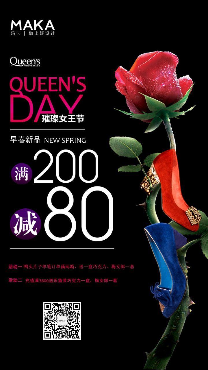 黑色高端创意38妇女节女人节女王节女生节祝福贺卡电商微商宣传促销手机朋友圈海报