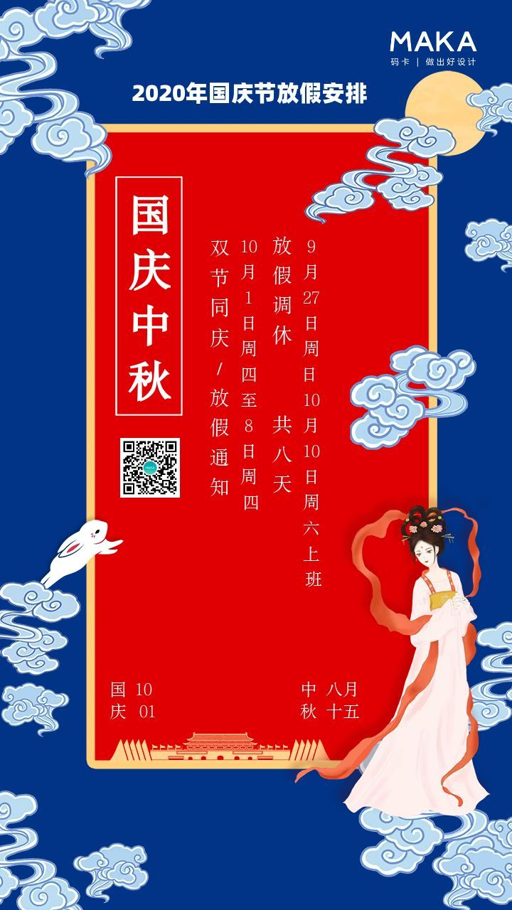 蓝色简约国庆中秋节放假通知海报