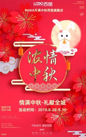 中秋节时尚电商微商店铺超市产品促销宣传H5
