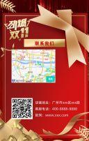 红色简约大气双十一购物狂欢节翻页H5