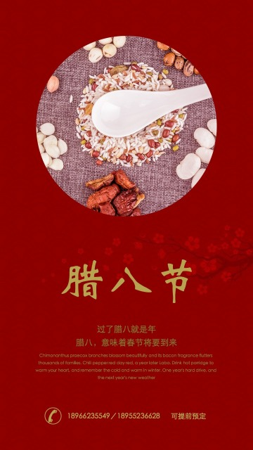 腊八节宣传海报
