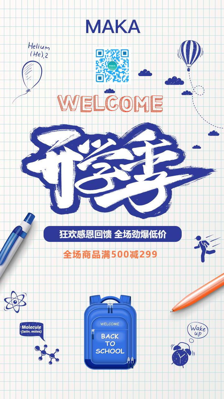 蓝色清新开学季教育类促销海报模板
