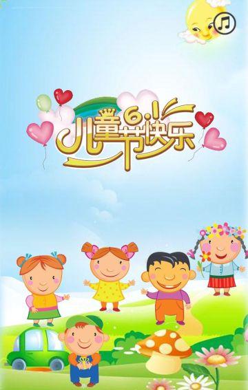 六一儿童节祝福
