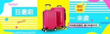 天猫年终促销,全场店铺时尚新品箱包用品店铺宣传推广banner