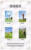 高尔夫球赛邀请函