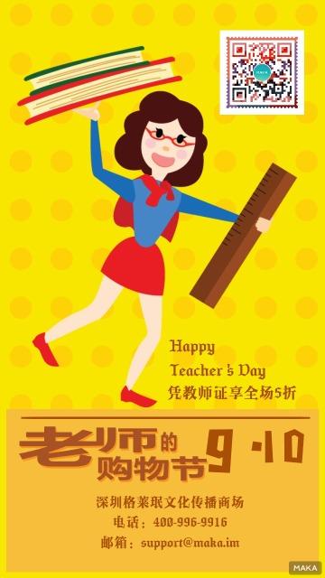 教师节商场促销海报