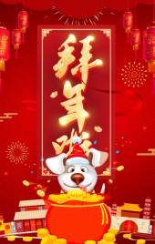 2018狗年大吉·个人新年贺卡