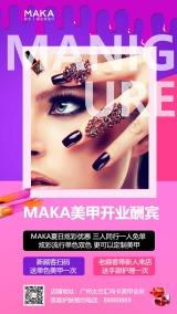 炫彩时尚美甲店开业大酬宾活动宣传推广海报