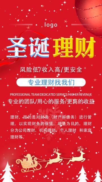 红色圣诞节理财产品推广海报