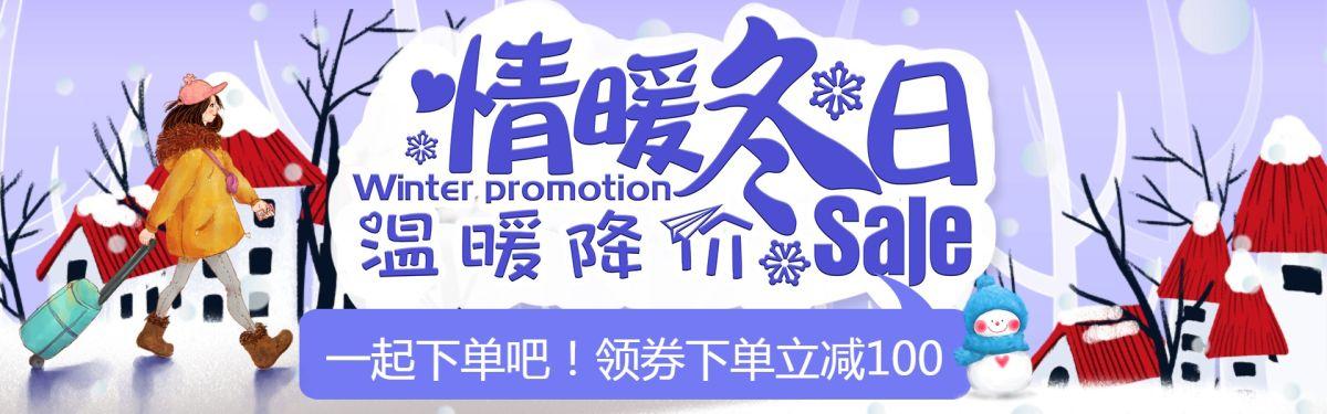 暖冬特惠促销电商banner