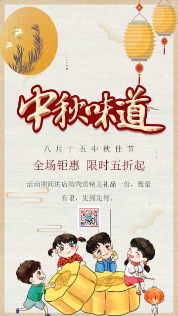 棕色卡通手绘店铺八月十五中秋节促销活动宣传海报