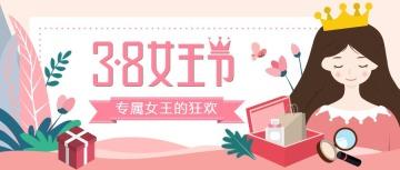 手绘文艺38妇女节促销活动宣传公众号封面大图