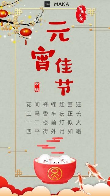元宵节简约中国风节日贺卡节日科普海报