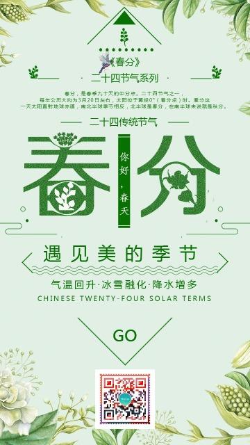 简约文艺风绿色传统二十四节气春分节气海报