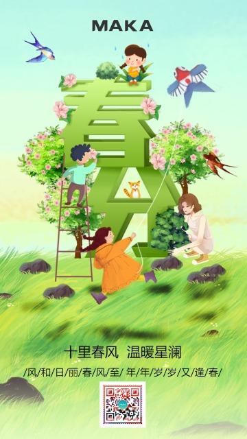 绿色插画风春分宣传海报