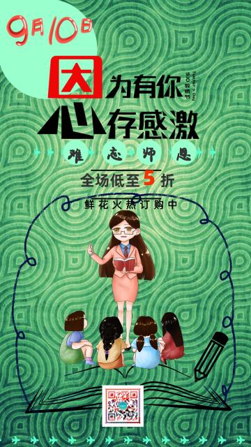 绿色小清新教师节商场店铺促销海报