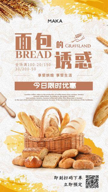 黄色简约风格面包甜点促销宣传海报