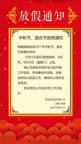 红色喜庆国庆中秋春节放假通知海报
