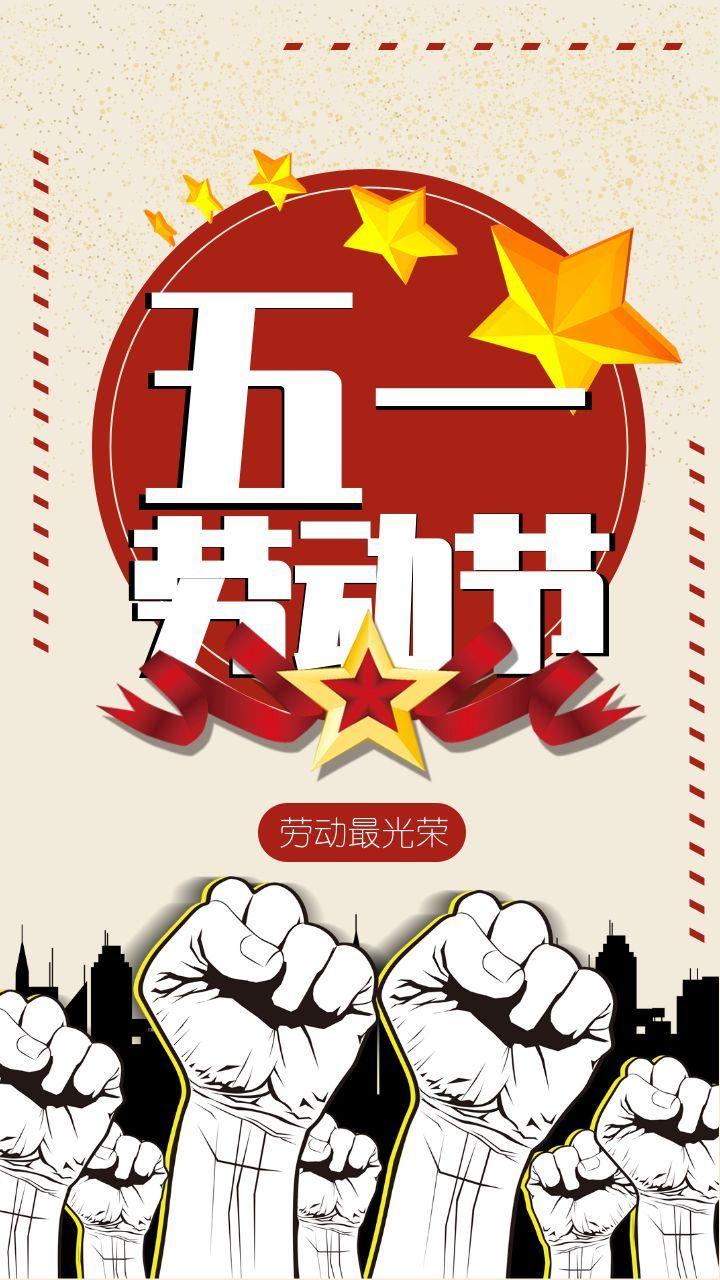 米黄简约五一红色劳动节宣传海报