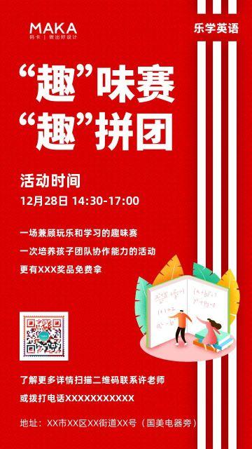 红色扁平教育培训行业招生宣传海报