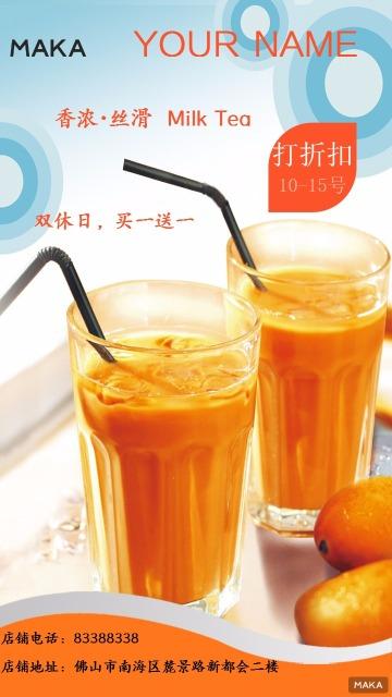 珍珠奶茶产品上新促销