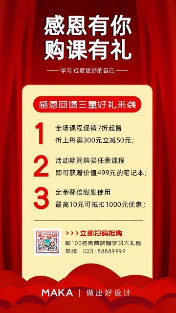 红色大气感恩回馈课程促销活动宣传手机海报